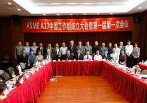 Inauguration-of-ASME-A17-Committee-Marks-Milestone-for-China